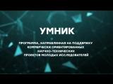 УМНИК - Видеопрезентация