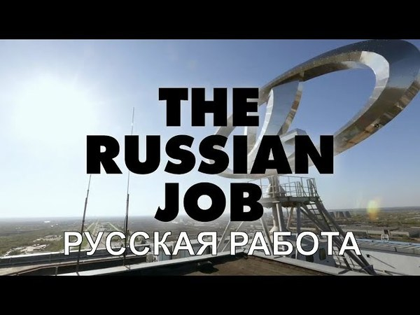 Русская работа (The Russian job) 2017 (русский перевод, субтитры) (про Бу Андерссона и
