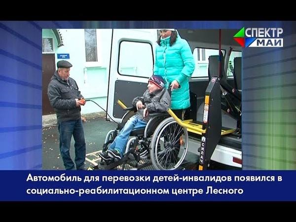 Автомобиль для перевозки детей-инвалидов появился в социально-реабилитационном центре Лесного