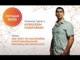 Прямой эфир «Чек-лист по настройке таргетированной рекламы во ВКонтакте»