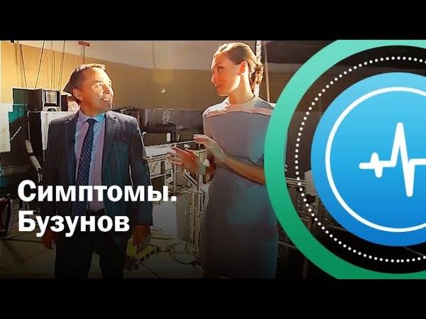 Симптомы Сон Бузунов Телеканал Доктор