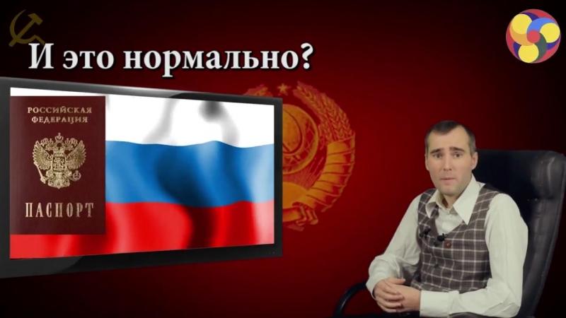 Мигранты РФ на территории СССР. Колония РФ против своих граждан