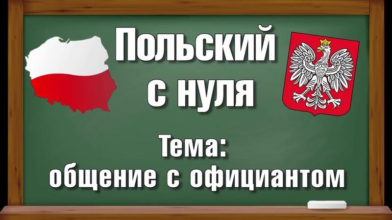08 Общение с официантом Польский язык для начинающих Уровень А1 А2