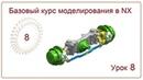 NX CAD. Урок 8. БКМ (Синхронное моделирование продолжение)