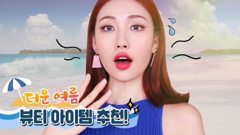 [Eng] 🏝더운여름🔥아주 유용한 뷰티아이템 10가지 추천🙌🏻 l 이사배(RISABAE Makeup)