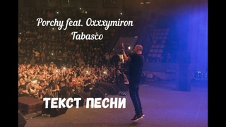 OXXXYMIRON x PORCHY — TABASCO (Текст песни/Lyrics)