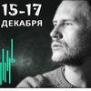 Евгений Койнов в Санкт-Петербурге!