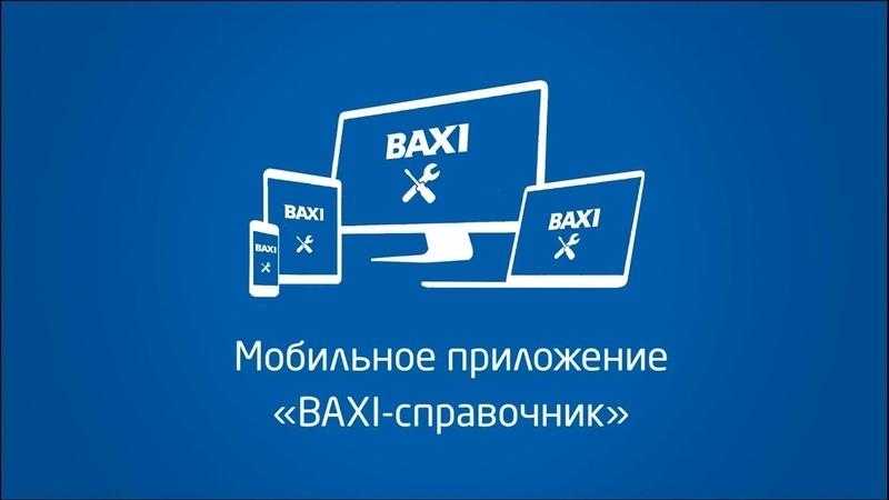 Обзор мобильного приложения BAXI справочник