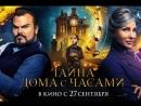 ТАЙНА ДОМА С ЧАСАМИ Трейлер (Русский) 2018