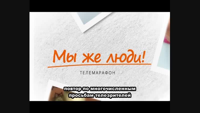 Повтор ежегодного благотворительного телемарафона «Мы же люди» в нашем эфире от 16.11.2018