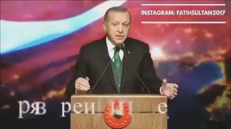 Наставление От Тайиб Эрдогана 🍂