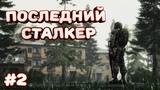 Прохождение S.T.A.L.K.E.R. Последний Сталкер #2 - Сидорович не жлоб!