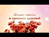 С 8 МАРТА ВИДЕО-ОТКРЫТКА [ПОЗДРАВЛЕНИЕ]