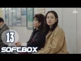 [Озвучка SOFTBOX] Красивая нуна, что покупает мне еду 13 серия