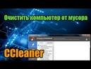 CCleaner - очистка компьютера от мусора sbit.ly/2JJtJNq