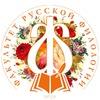 Факультет русской филологии МГОУ