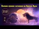 Полное лунное затмение 27.07, Врата Льва и Планетарный Новый Год
