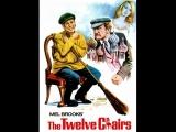 12 стульев The Twelve Chairs. 1970. 720p. Перевод Павел Санаев. VHS