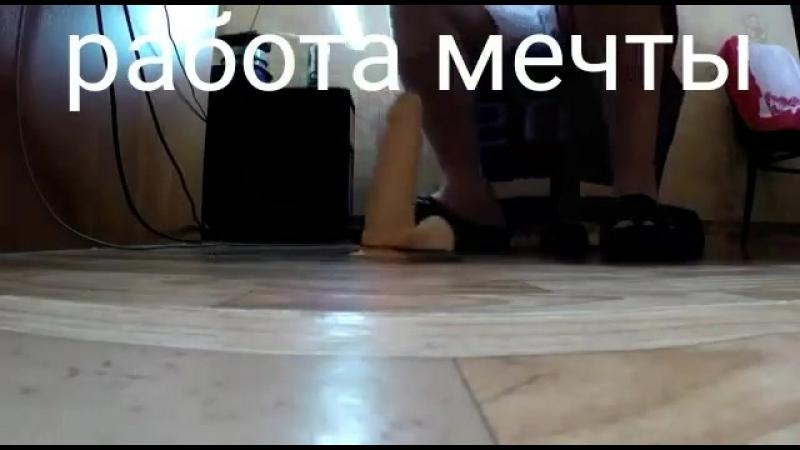 Rabota_mechty))-spaces.ru.mp4