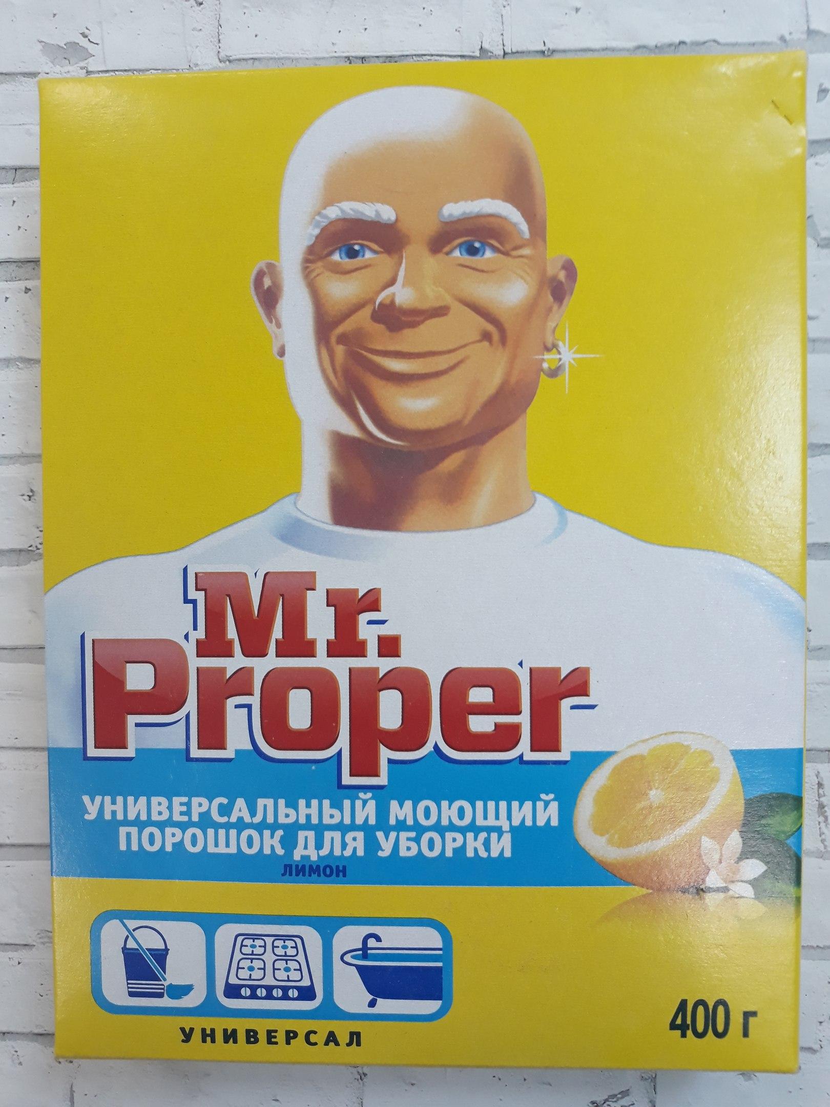 Мистер Проппер универсальный моющий порошок