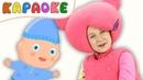КУКУТИКИ - КАРАОКЕ - Пупсик - Песенка про Куклу для самых маленьких