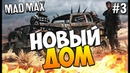 Прохождения Mad Max №3