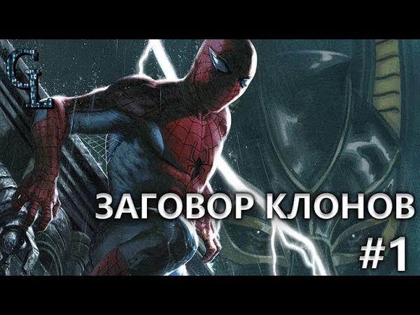 Комикс Человек Паук ЗАГОВОР КЛОНОВ 1 ОЗВУЧКА
