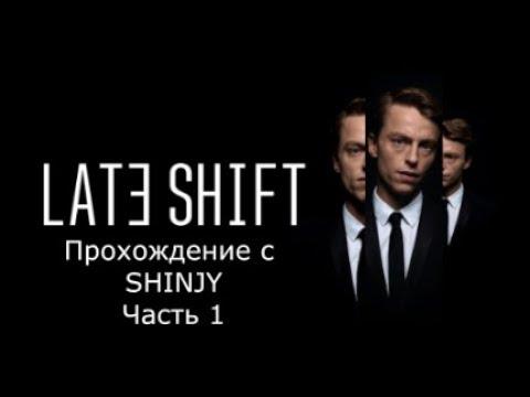 Late Shift 1- Влипли по полной :(