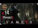 Vampyr14 - Здоровый носитель Финал Прохождение на русскомБез комментариев