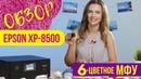 Фотопринтер Epson XP 8500 Обзор нового МФУ для печати фото