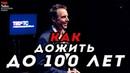 КАК ДОЖИТЬ ДО 100 ЛЕТ - Дэн Бютнер - TED на русском