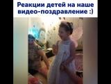 Реакция детей на наше поздравление!!
