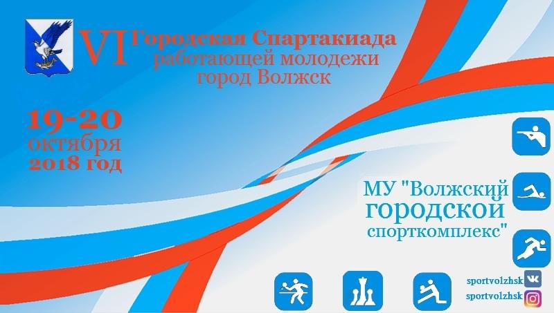 В Волжске пройдет Спартакиада работающей молодежи, посвященная 100-летию ВКЛСМ.
