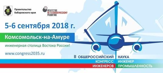 Картинки по запросу ОБЩЕРОСС�ЙСК�Й КОНГРЕСС �НЖЕНЕРОВ 2018