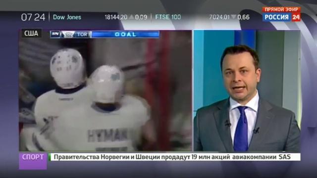 Новости на Россия 24 • НХЛ новичок Торонто Мэттьюс забросил четыре шайбы в своей дебютной игре