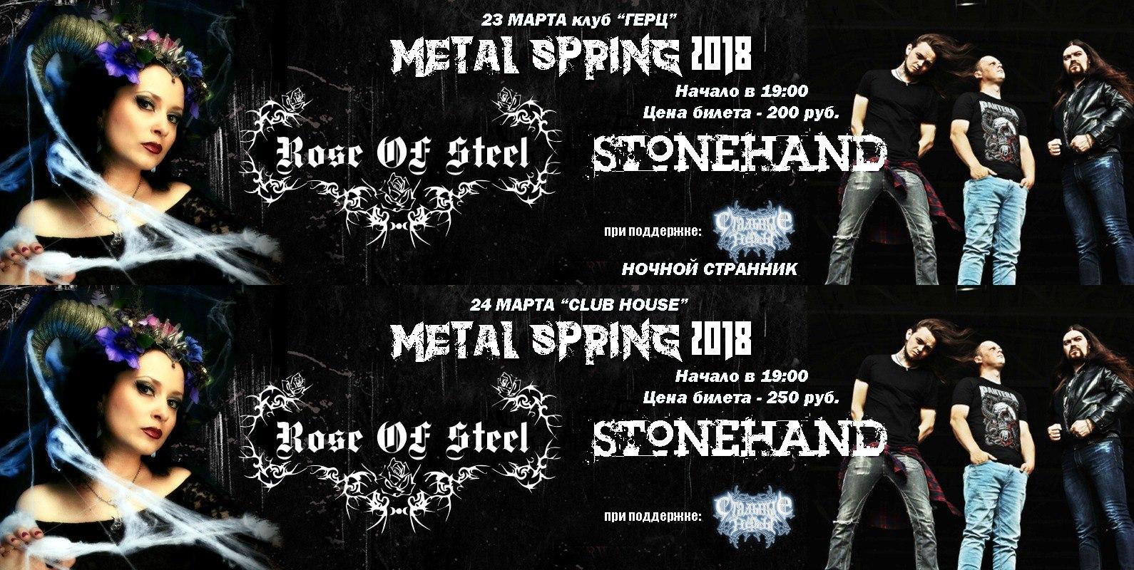Metal Spring 2018