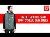 Жилетка White Sand - Night Screen, Dark Green. Обзор