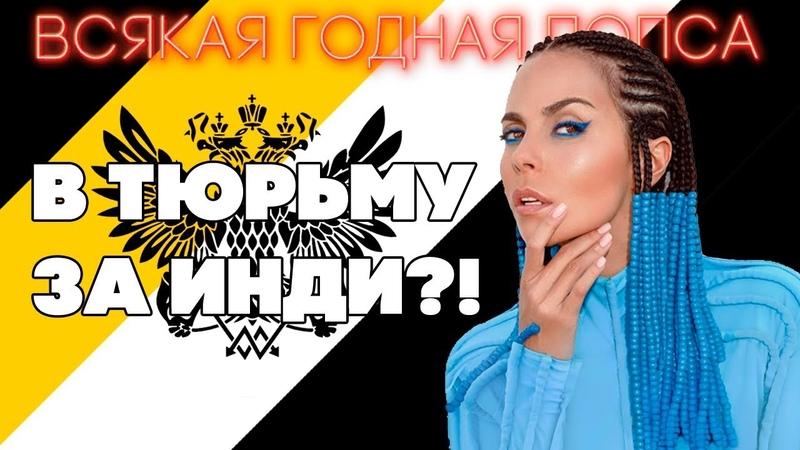 ИНДИ ВНЕ ЗАКОНА Настя Каменских Джесс Глинн Little Mix И КОНКУРС
