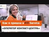 Как я пришла работать в F!T Service