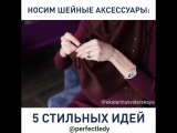 Как завязать шарфы и шарфики разных фасонов