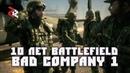10 ЛЕТ BATTLEFIELD BAD COMPANY