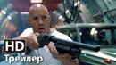 Форсаж 6 - Русский трейлер HD