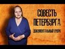 Совесть Петербурга (документальный очерк)