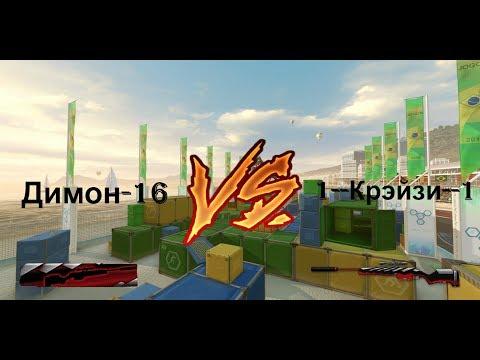Warface 1 1 Димон 16 VS 1 Крэйзи 1