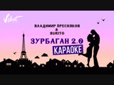 Владимир Пресняков (мл.) &amp BURITO - Зурбаган 2.0 Караоке