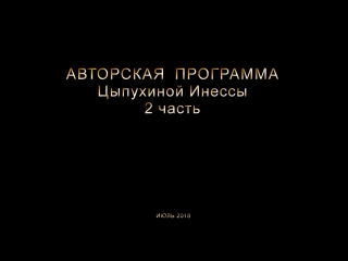#Юлтас Цыпухина Инесса. Авторская программа 2018. 2 часть.