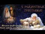 Очень красивое поздравление С РОЖДЕСТВОМ ХРИСТОВЫМ!