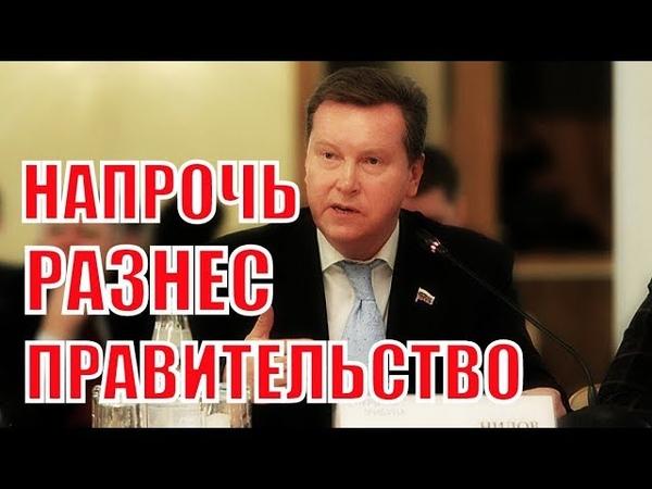 МОЛНИЯ! Депутат ГД Нилов РАЗНЕС ПРАВИТЕЛЬСТВО ЗА ПЕНСИОННУЮ РЕФОРМУ!