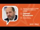 Будущее отечественного IT сектора Герман Клименко