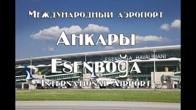 Международный аэропорт Анкары Эсенбога Подробная информация для прилета и отлета